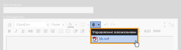 Название: attach_select.png Просмотров: 5780  Размер: 4.9 Кб