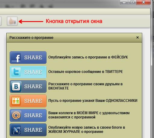 Название: share_screen2.jpg Просмотров: 1471  Размер: 50.3 Кб